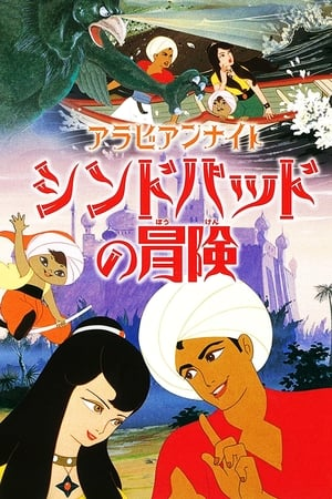Arabian Nights: The Adventures of Sinbad