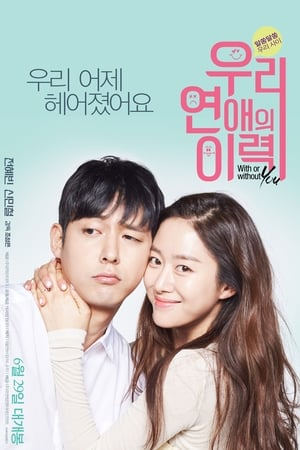With or Without You (2016)