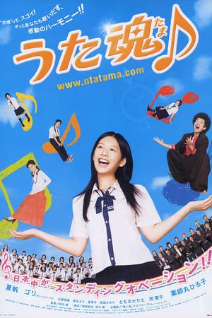 Sing, Salmon, Sing! (2008)