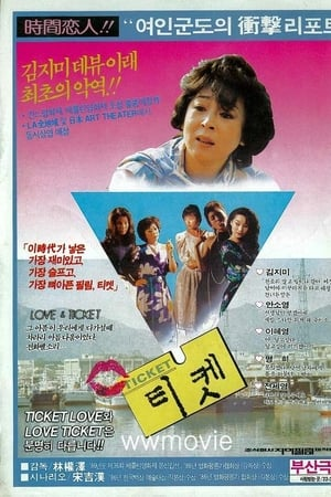 Ticket (1986)