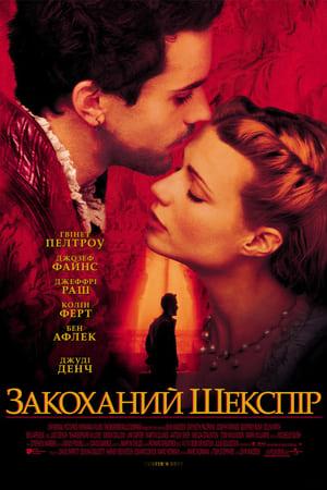 Закоханий Шекспір