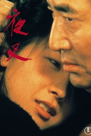 Yasha (1985)