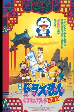 Assistir Doraemon: The Record of Nobita's Parallel Journey to the West online