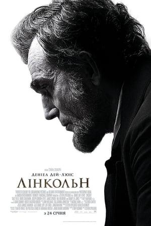 Лінкольн