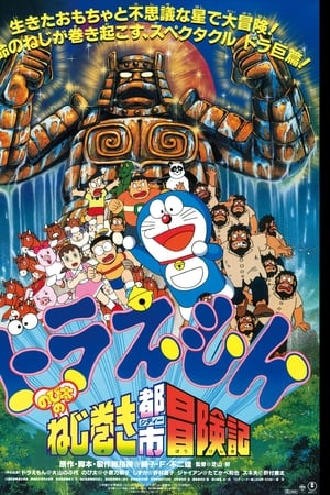 Doraemon: Nobita and the Spiral City