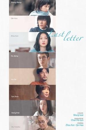 Last Letter (2018)