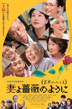 What a wonderful Family ! 3 : My Wife, My Life (2018)