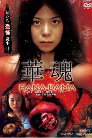 Hanadama (2014)