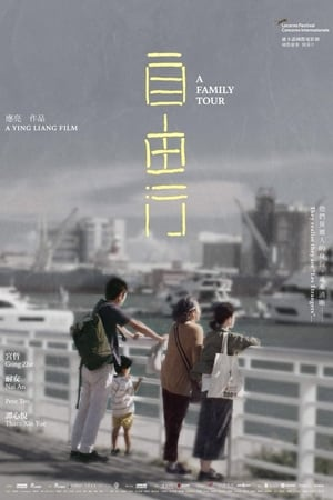 A Family Tour (2018)