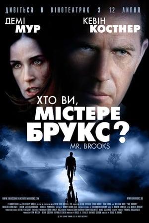 Хто Ви, Містере Брукс?