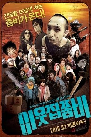 The Neighbor Zombie (2010)