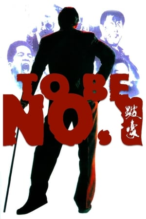 To-Be-Number-One-(1991)