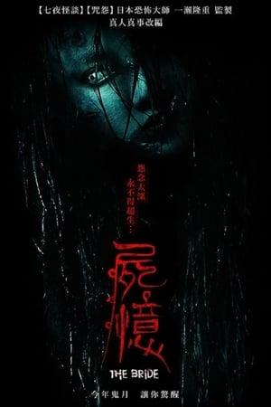 The Bride / Shi Yi (2015)