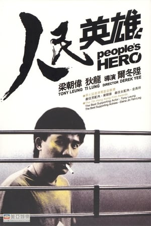 Peoples Hero