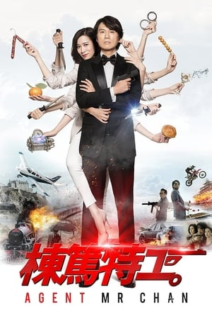 Agent Mr Chan (2018)