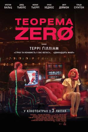 Теорема Зеро