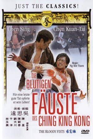 Bloody Fists (1972)