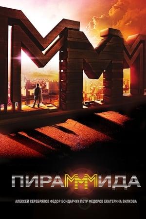 Піраммміда