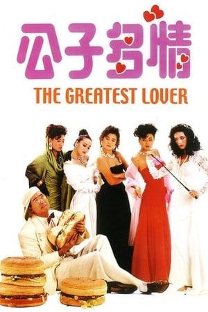 Gong zi duo qing (1988)