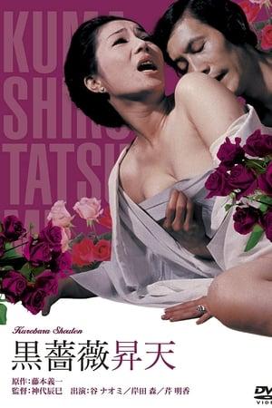 Black Rose Ascension (1975)