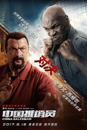 China Salesman (2017) online subtitrat