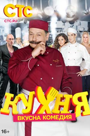 The Kitchen (TV Series 2012- ) — The Movie Database (TMDb)