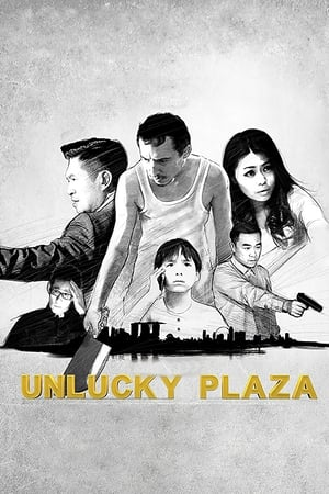 Unlucky Plaza (2014)