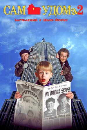 Сам удома 2: Загублений у Нью-Йорку
