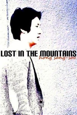 Lost in the Mountains (2009)