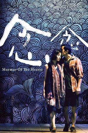 Murmur Of The Hearts