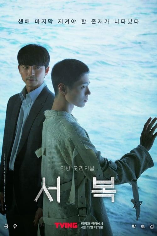 VER Seobok Online Gratis HD