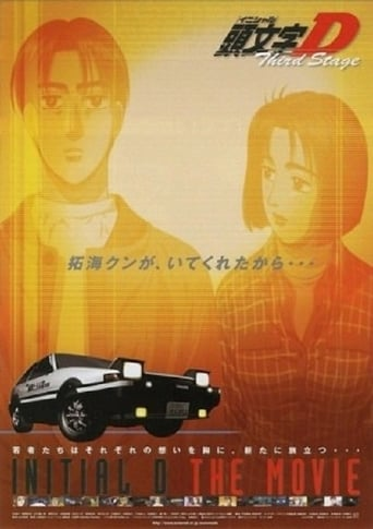 Initial D: Third Stage (2001)