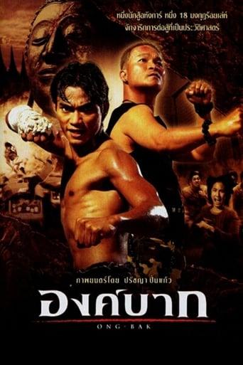 Ong-Bak: Η Εκδίκηση του Δράκου
