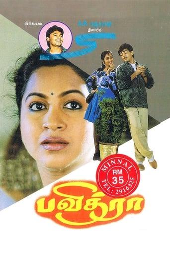 Pavithra (1970)