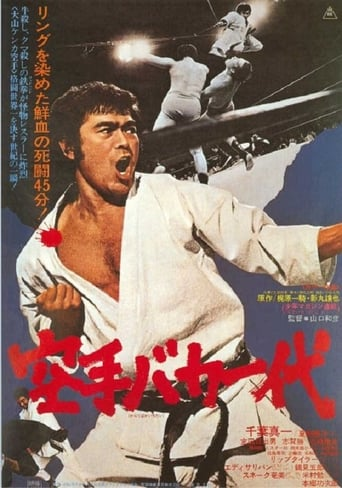 Karate for Life (1977)