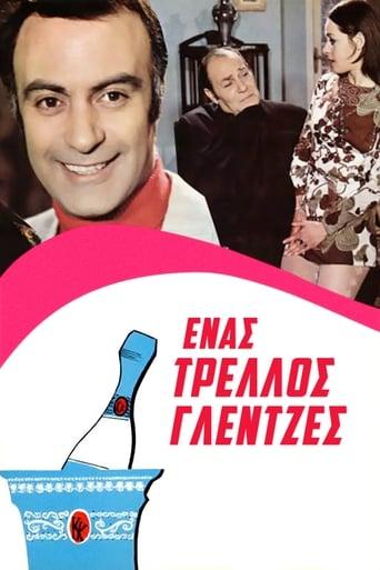 Enas trellos glentzes (1970)
