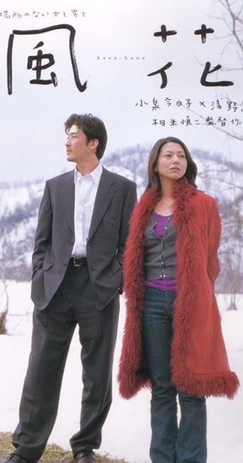 Umbrella Flower (2001)