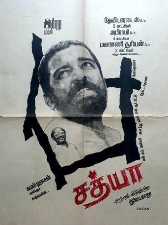 Sathyaa (1970)
