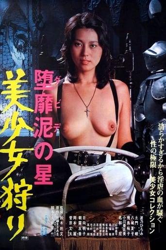 Beautiful Girl Hunter (1979)