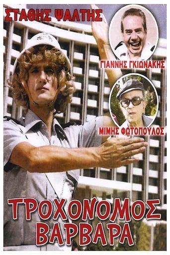 Trohonomos... Varvara (1970)