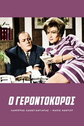 O gerontokoros (1970)