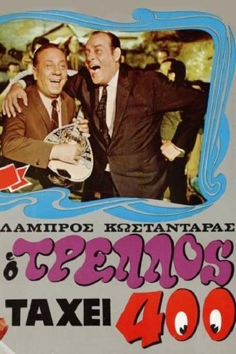 O trellos tahei 400 (1970)