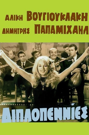 Dancing the Sirtaki (1966)