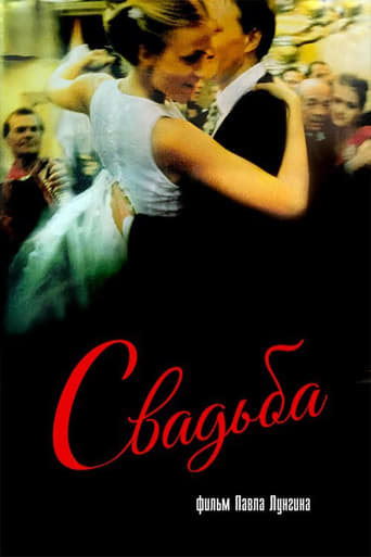 The Wedding (2000)