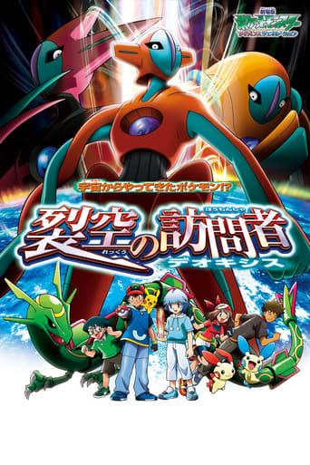 watch Pokémon: Destiny Deoxys free online 2004 english subtitles HD stream