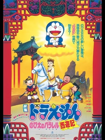 Doraemon: The Record of Nobita's Parallel Journey to the West