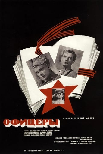 Officers (1971)