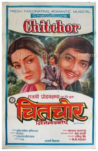 Chitchor (1970)