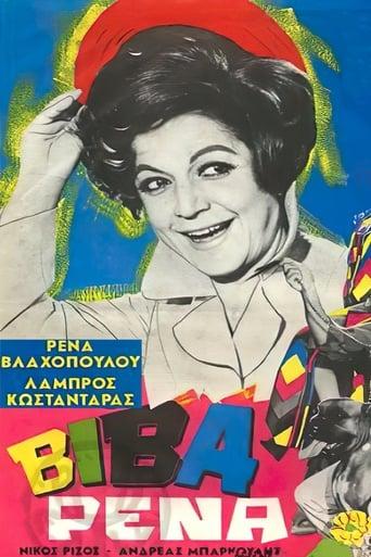 Viva Rena (1970)