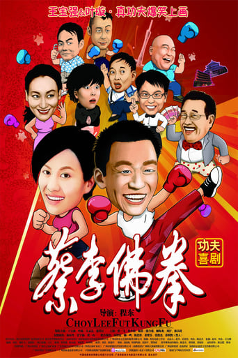 Poster of 蔡李佛拳